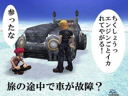 くるまが故障?.jpg