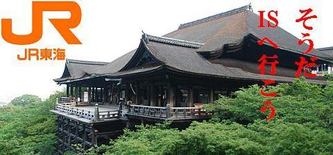 そうだ京都へ.jpg