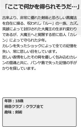 カズ説明文.jpg