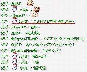 シャルロsHIO100回!.jpg