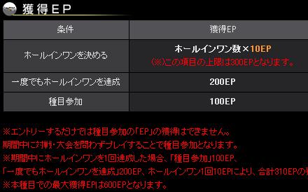 チップインハンター2.jpg