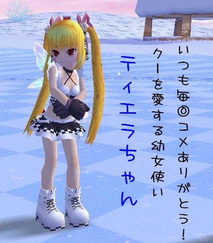 ティエラちゃんs.jpg