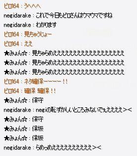 ネギ・研究会8.jpg