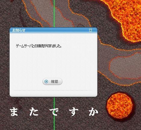 回線おち?.jpg