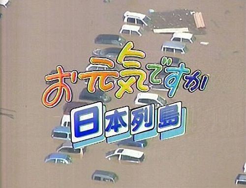 _お元気ですか日本列島.jpg