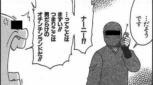 _男だらけのオチンチンランド.jpg