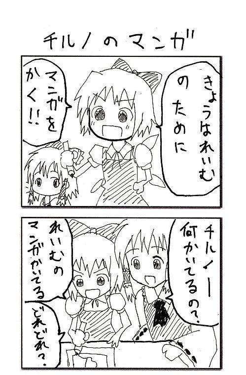 パンヤブログ・ピロが描いたチルノマンガ1.jpg