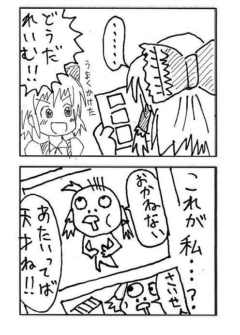 パンヤブログ・ピロが描いたチルノマンガ2.jpg